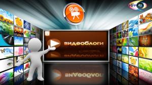 Приглашение на видеоблог