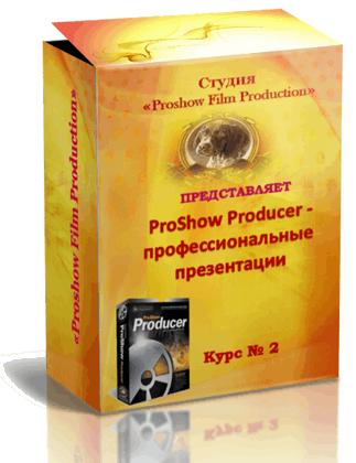 второй курс ProShowProducer