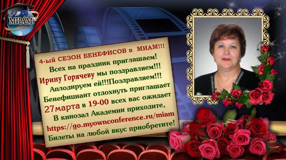 бенефис Горячевой