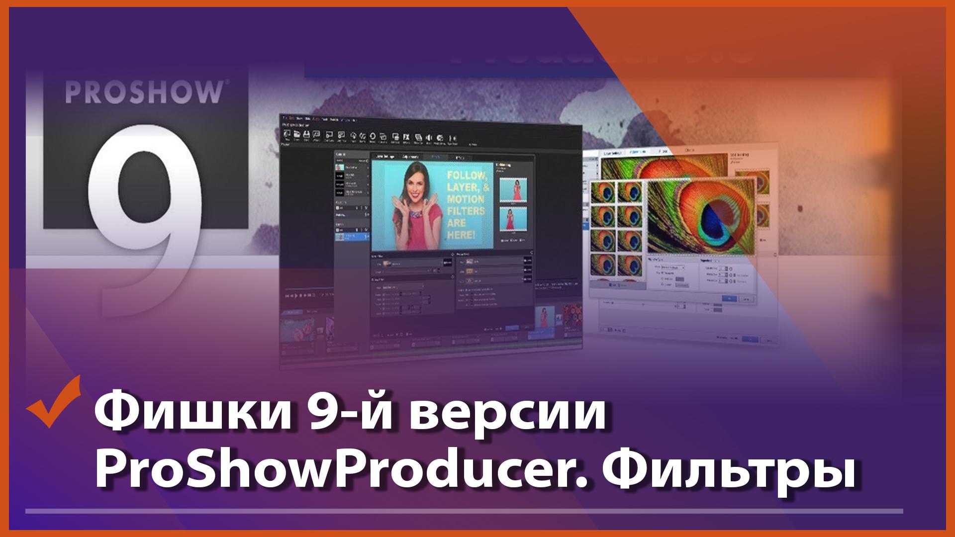 Фильтры в ProShowProducer-9