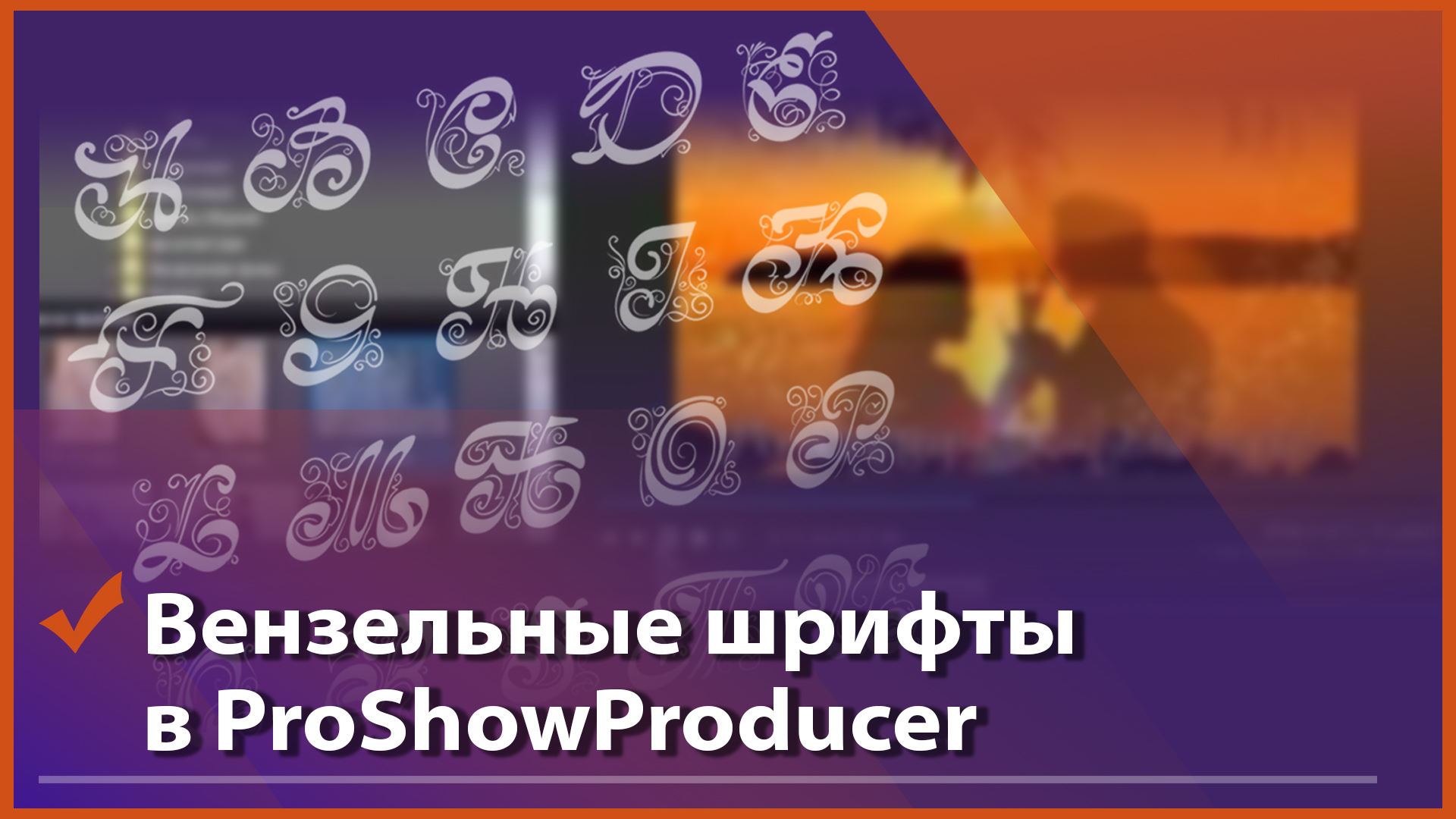 Шрифты для ProShowProducer
