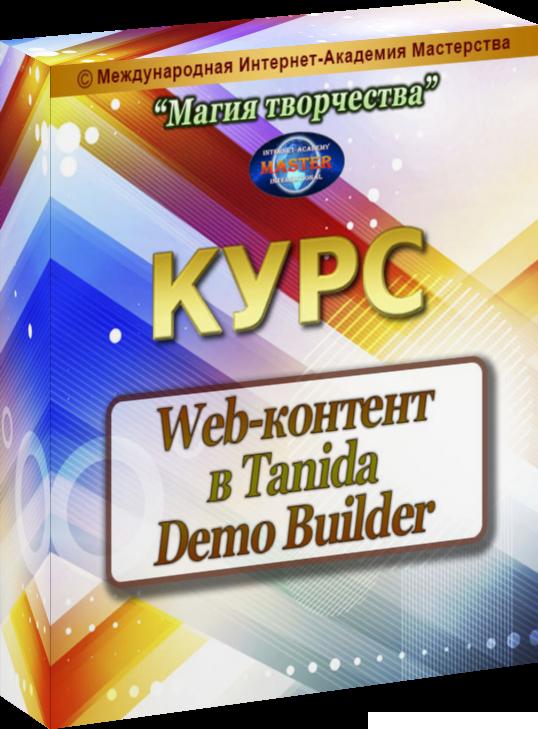 Tanida Demo Builder