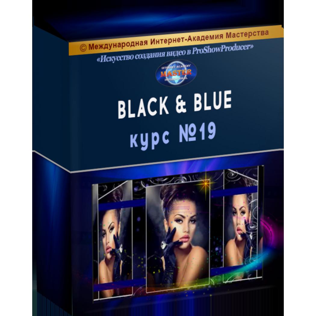 черное и голубое